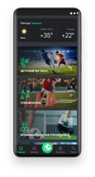 app_screen
